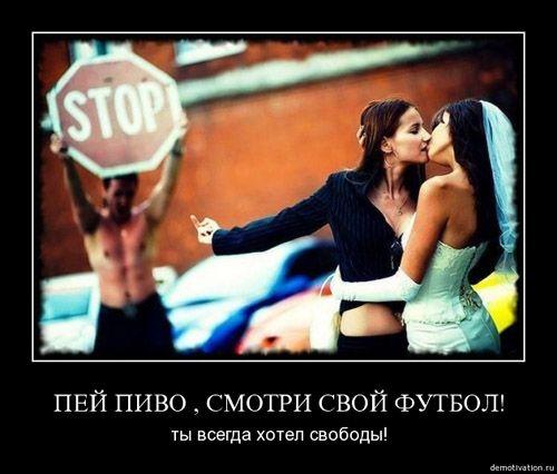 Підерасти і лесбіянки